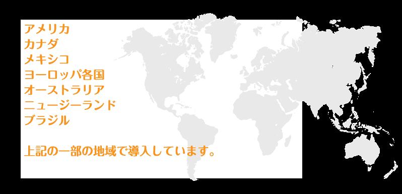 サマータイムが導入されている国