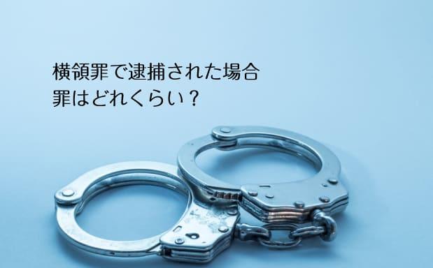 横領罪で逮捕された場合、罪はどれくらい?