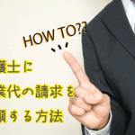 弁護士に残業代の請求を依頼する方法