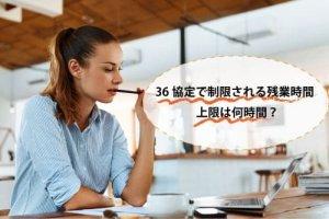 36協定で制限される残業時間 上限は何時間