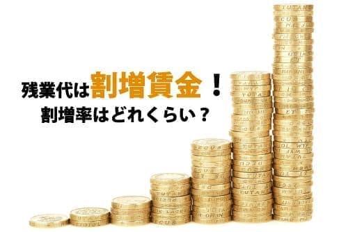 残業代は割増賃金!割増率はどれくらい?