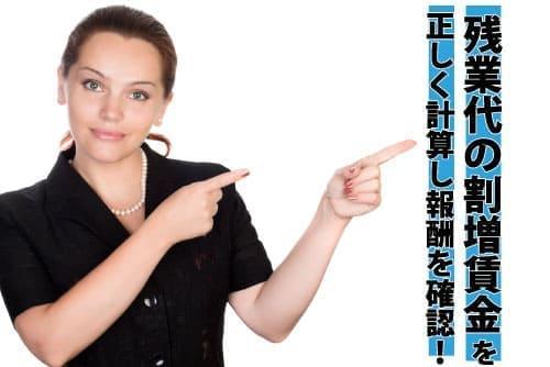残業代の割増賃金を正しく計算し報酬を確認!